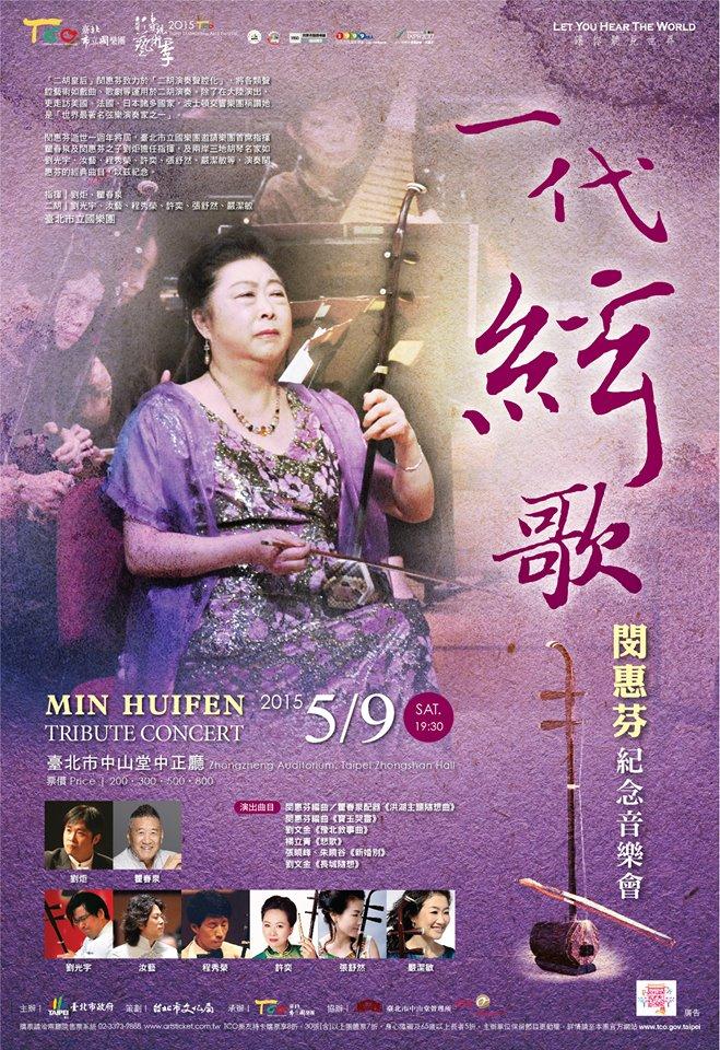 胡琴演奏會,一代絃歌 閔惠芬紀念音樂會104年5月9日