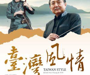 二胡演奏家宋飛帶來《臺灣風情》音樂會