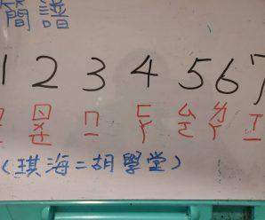 初學二胡譜怎麼看? 8個步驟來教你看二胡樂理-琪海二胡